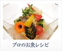 プロのお魚レシピ